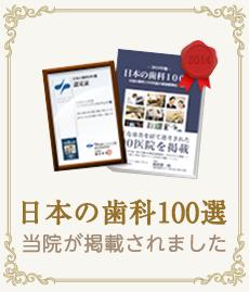 日本の歯科100選当院が掲載されました